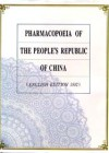 Pharmacopoeia of the people's Republic of China